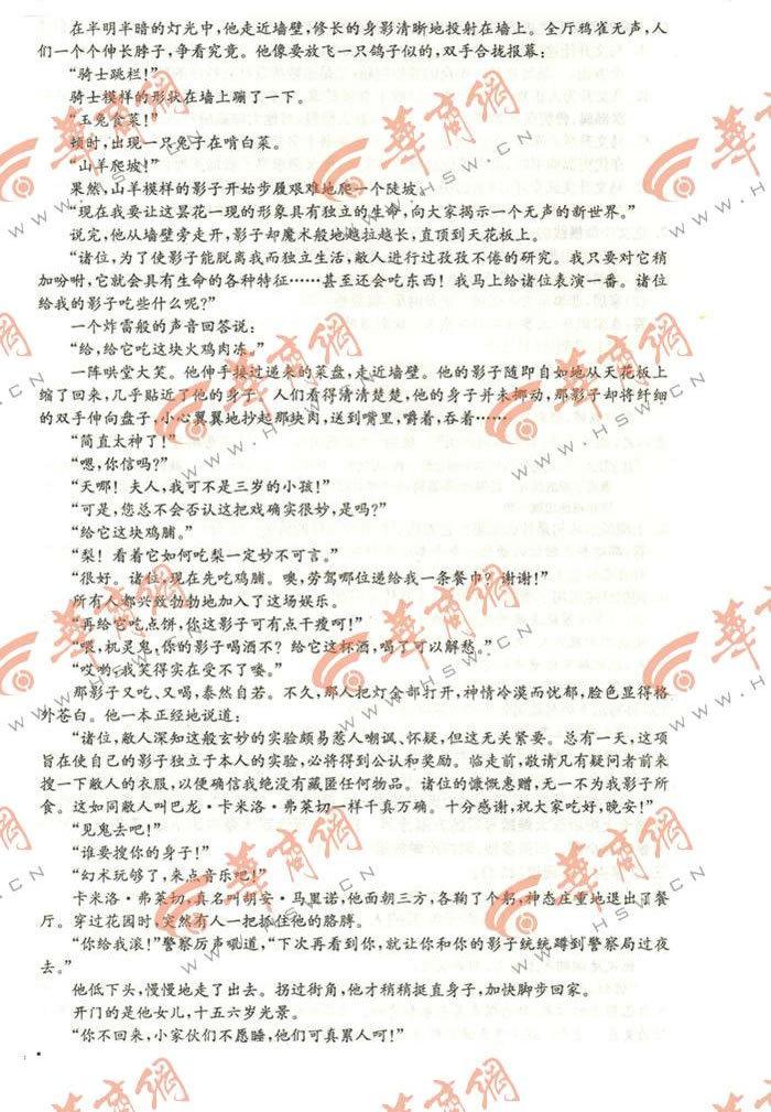 新课标语文试题答案4