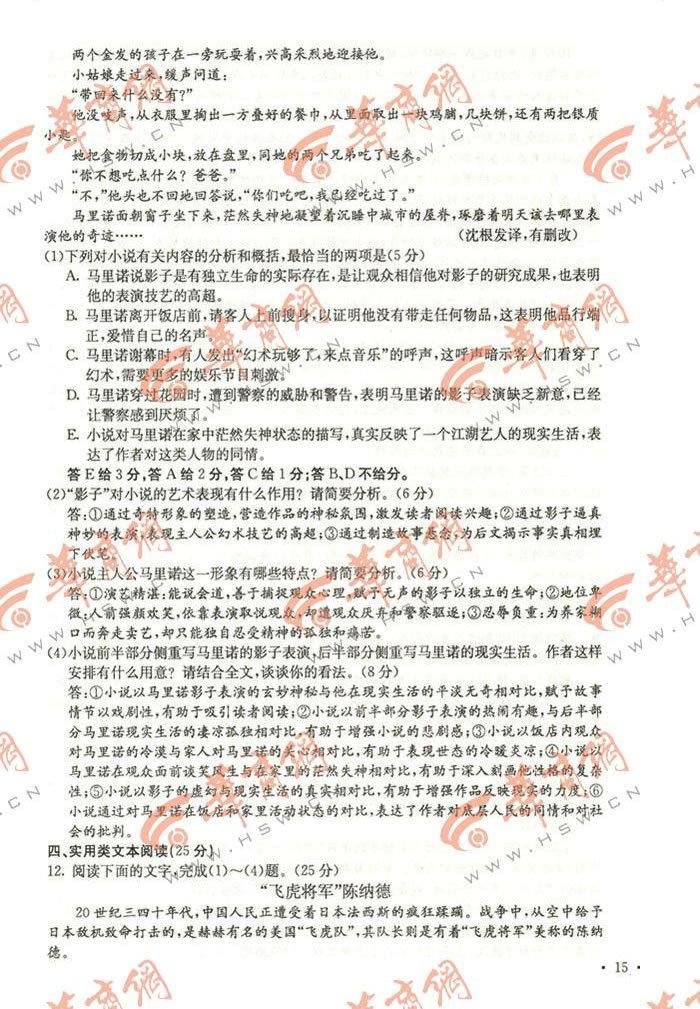 新课标语文试题答案5