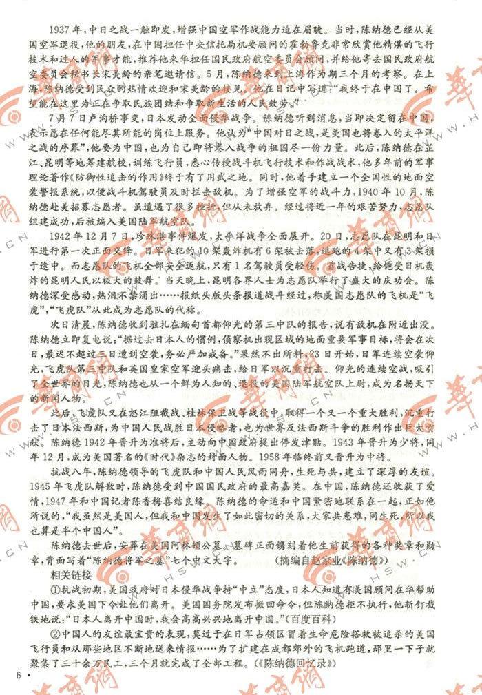新课标语文试题答案6