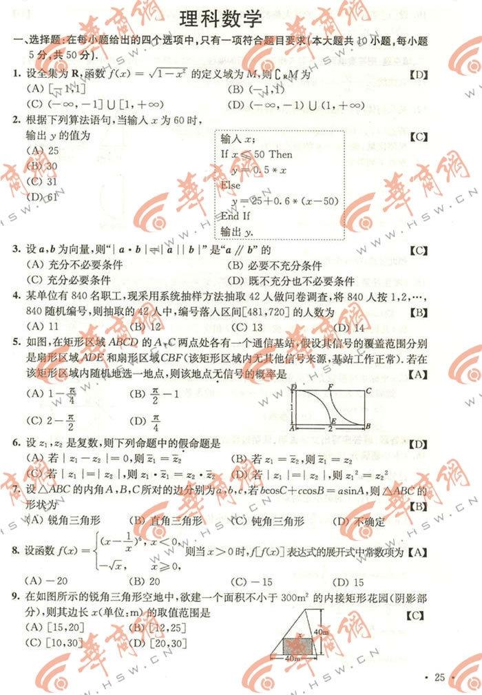 陕西高考理科数学试题答案1