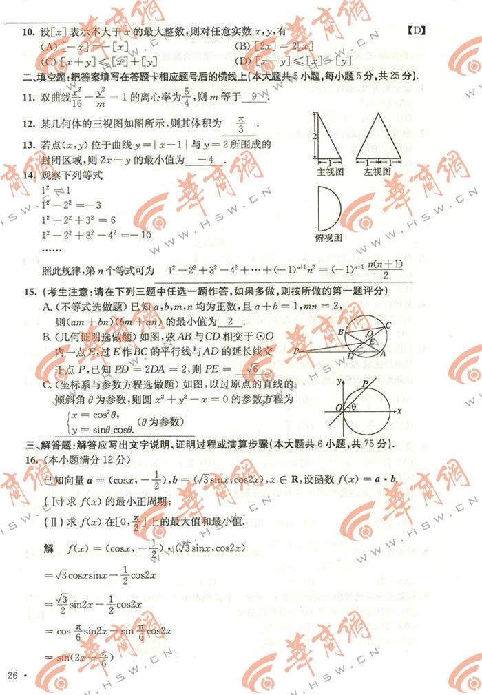 陕西高考理科数学试题答案2
