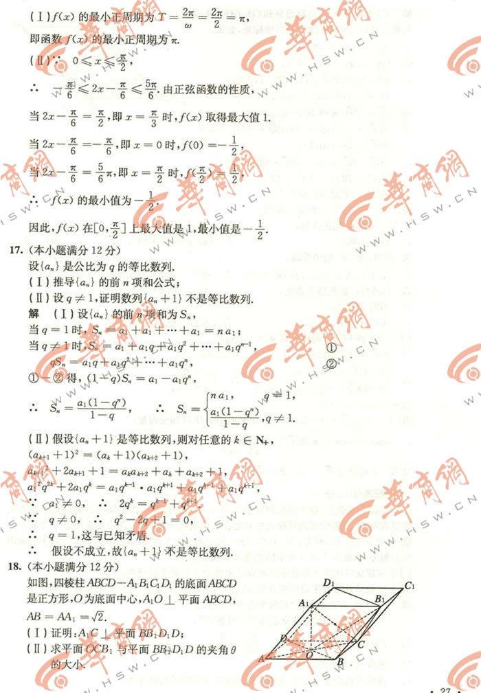 陕西高考理科数学试题答案3