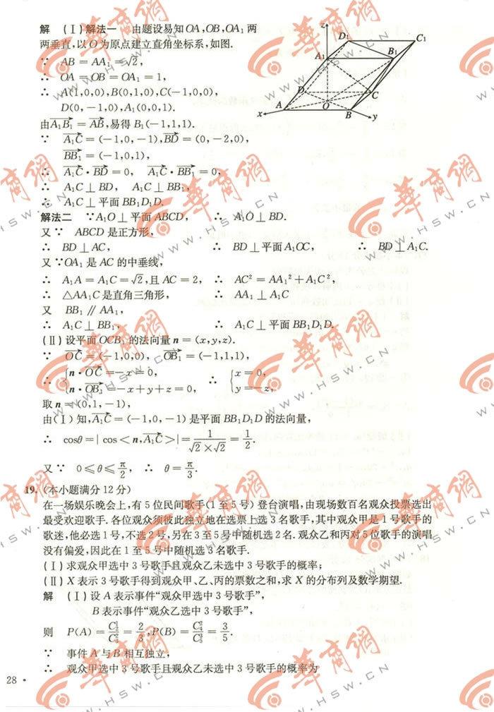 陕西高考理科数学试题答案4