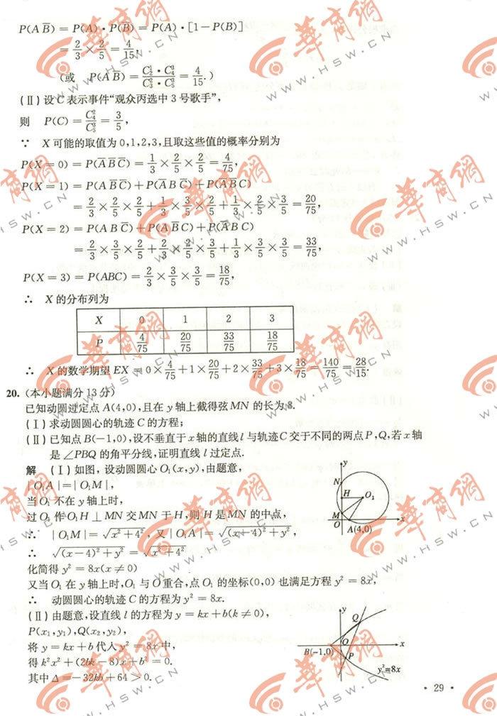 陕西高考理科数学试题答案5