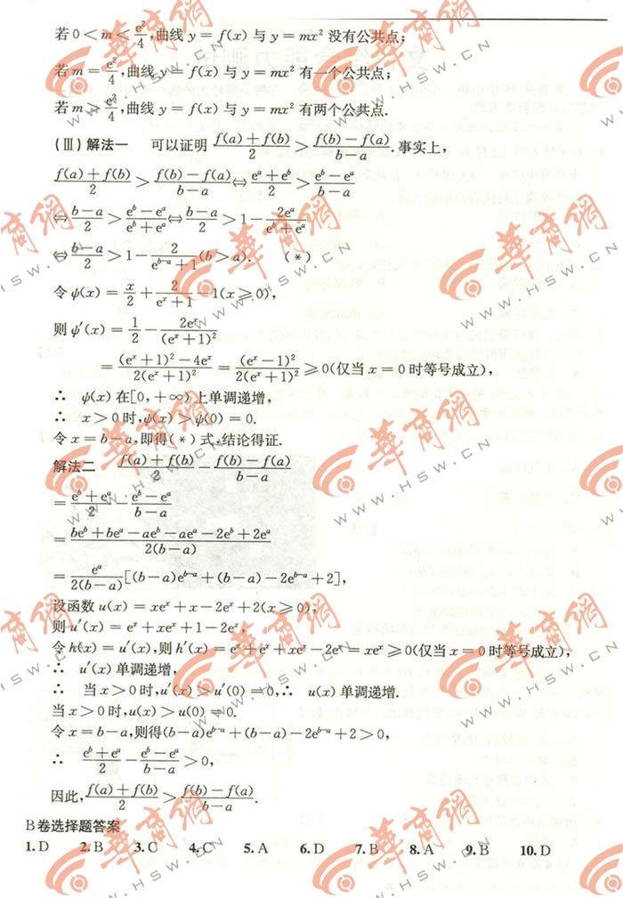 陕西高考理科数学试题答案7
