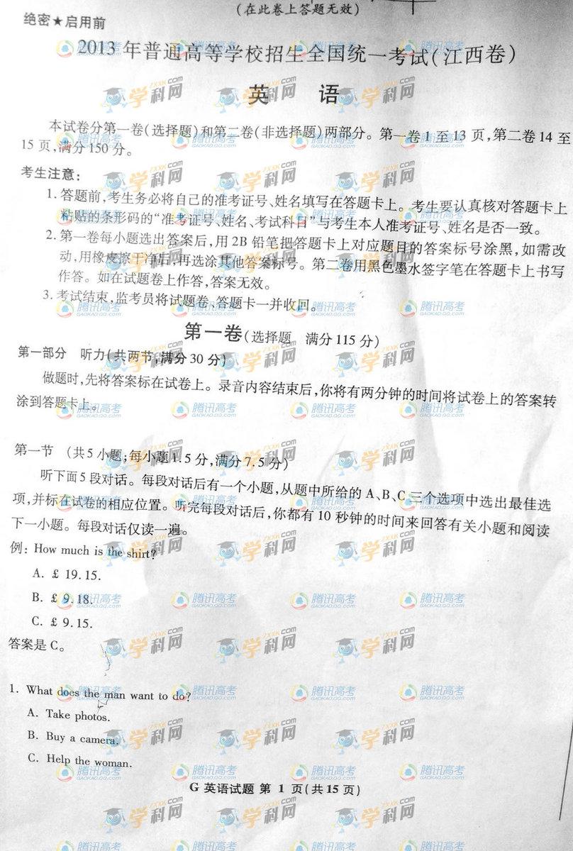 ★2013年江西高考英语真题答案(图片版)[1]-高