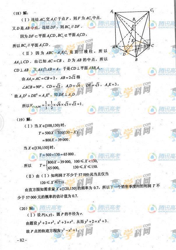 文科数学答案2