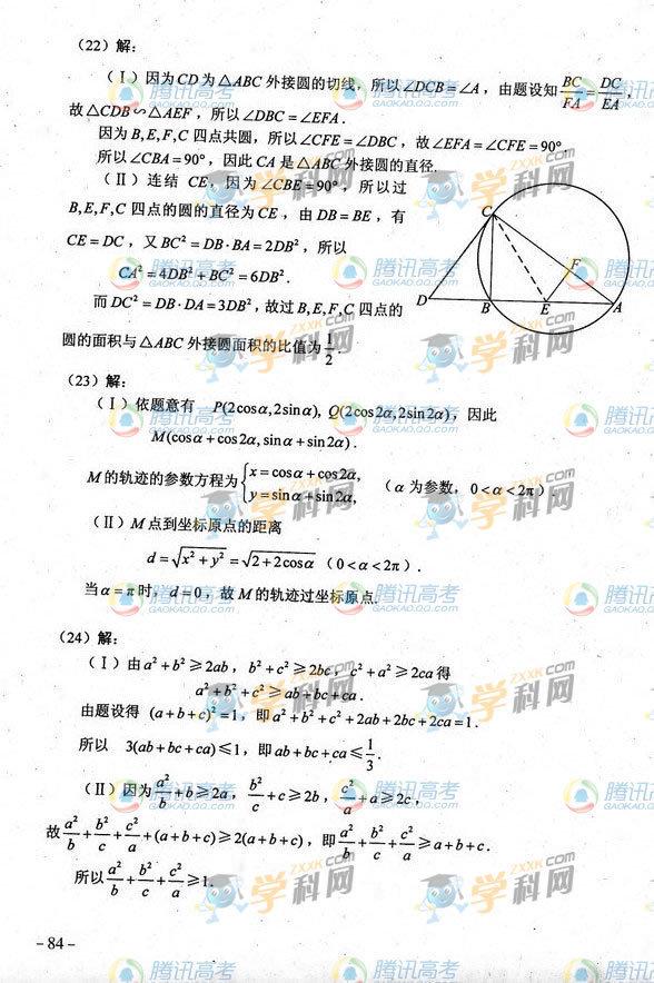 文科数学答案3