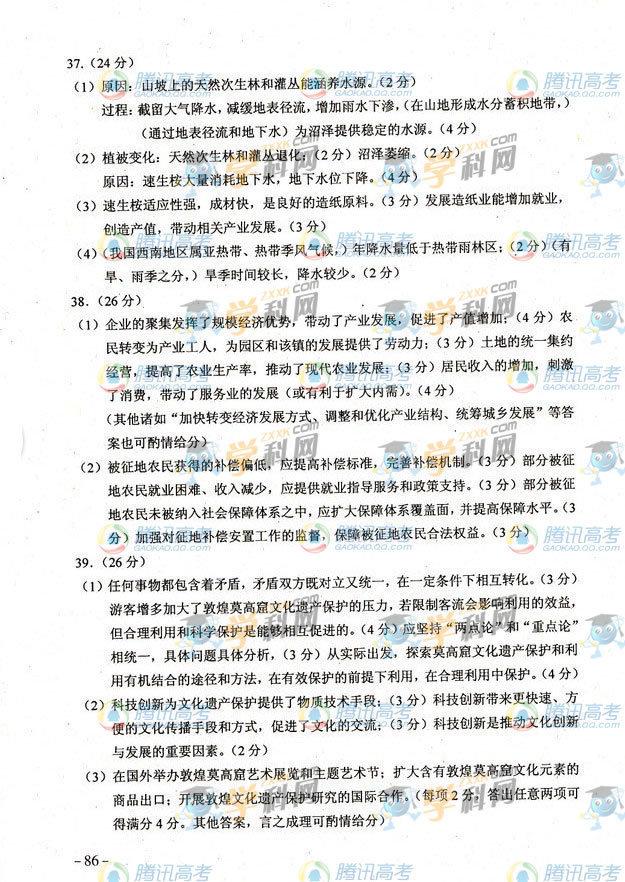 辽宁高考文综试题答案2