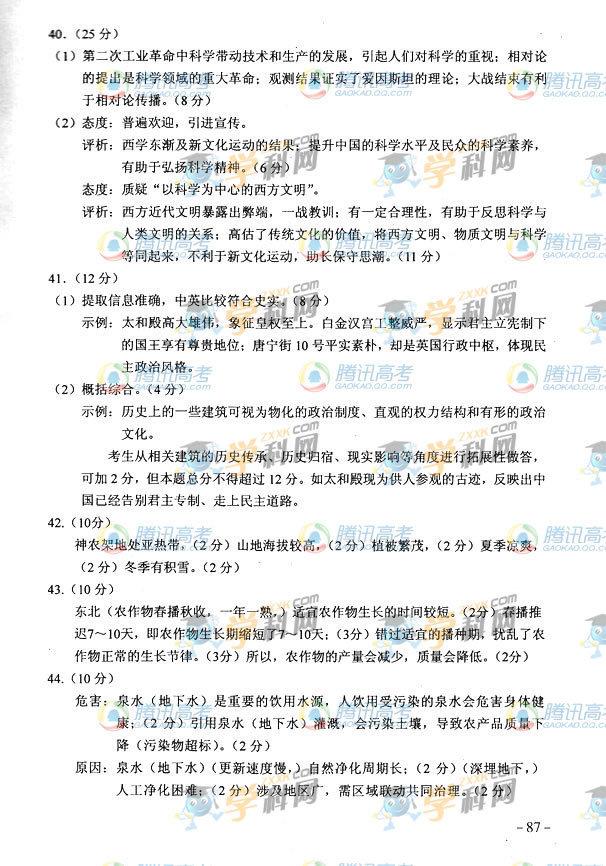辽宁高考文综试题答案3