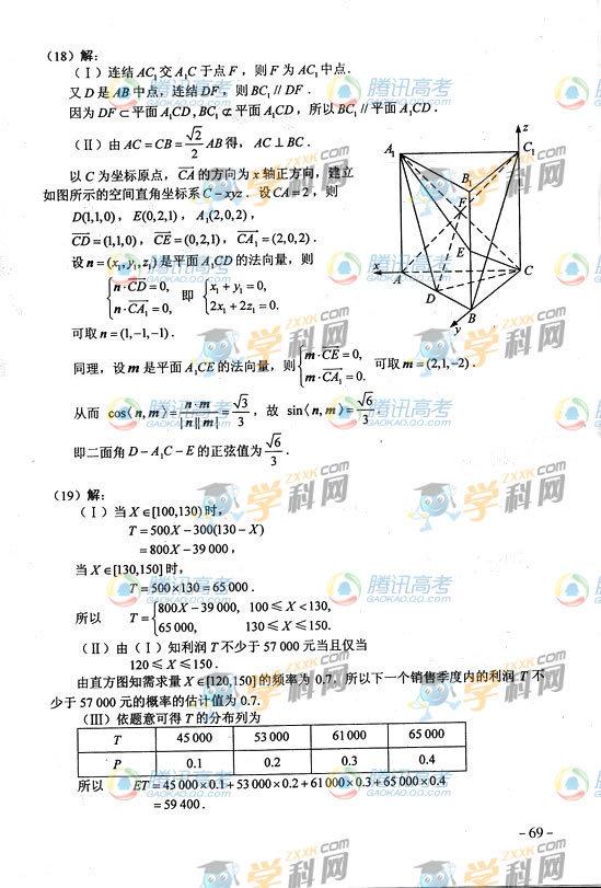 新课标理科数学2