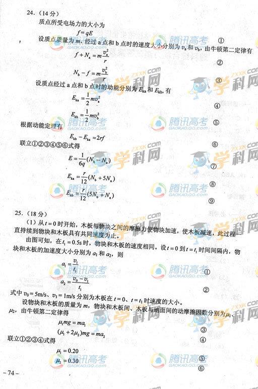 辽宁高考理综试题答案2
