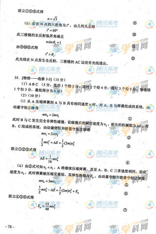 辽宁高考理综试题答案6