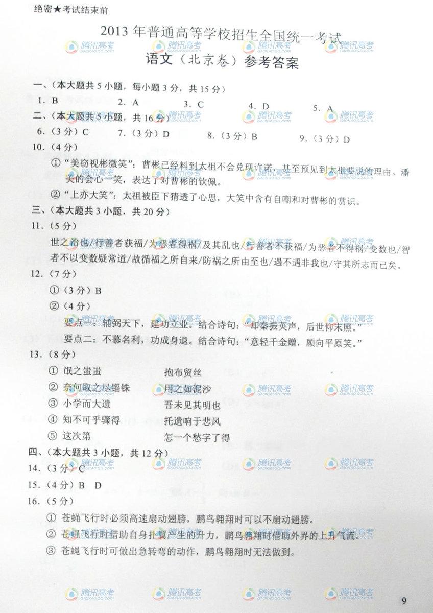 北京高考语文试题答案1