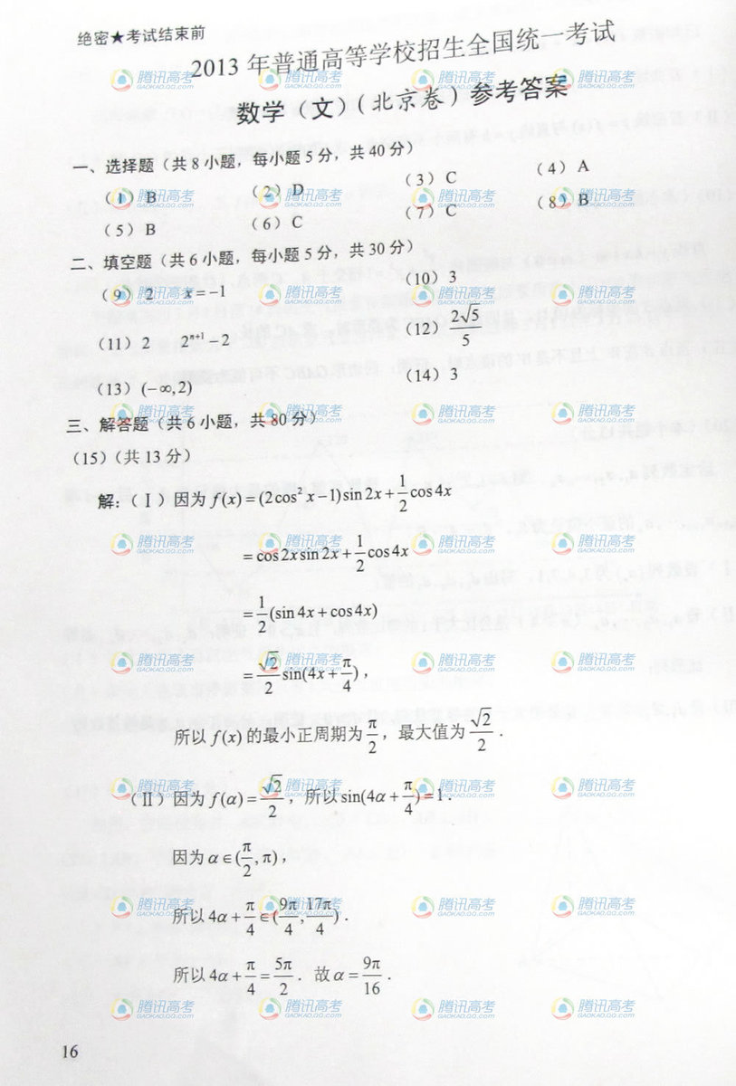 北京高考文科数学试题答案1