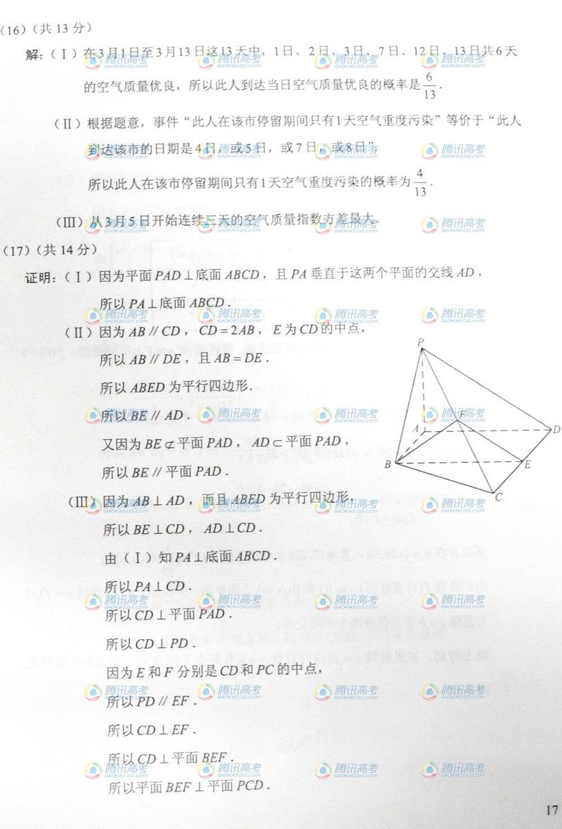 北京高考文科数学试题答案2
