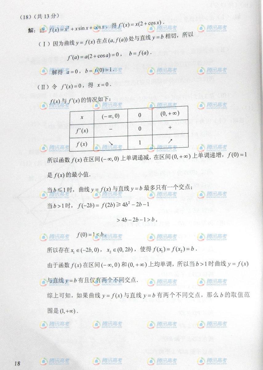北京高考文科数学试题答案3