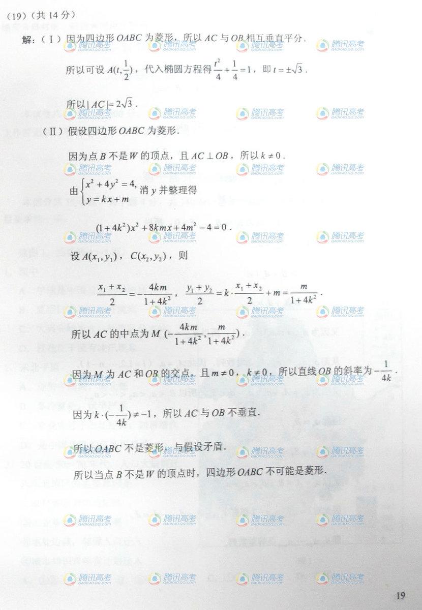 北京高考文科数学试题答案4