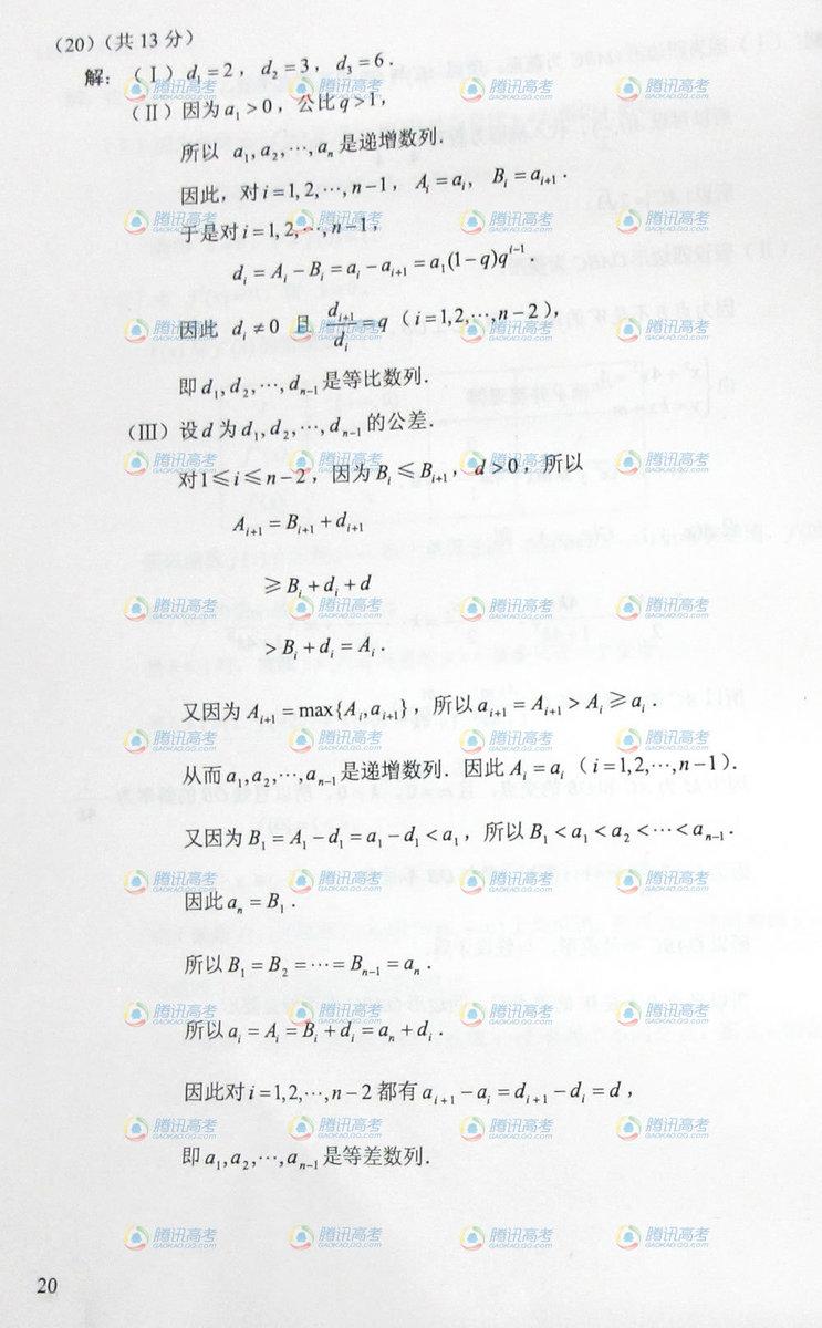北京高考文科数学试题答案5