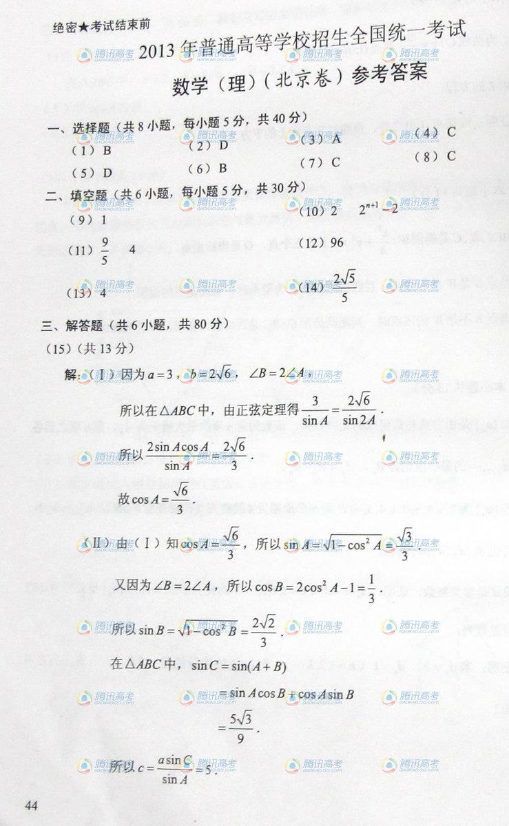 北京高考理科数学试题答案1
