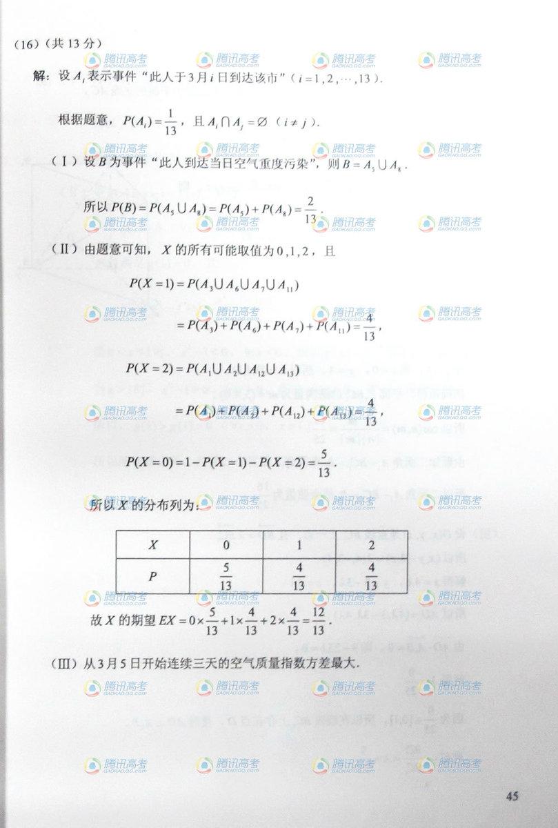 北京高考理科数学试题答案2