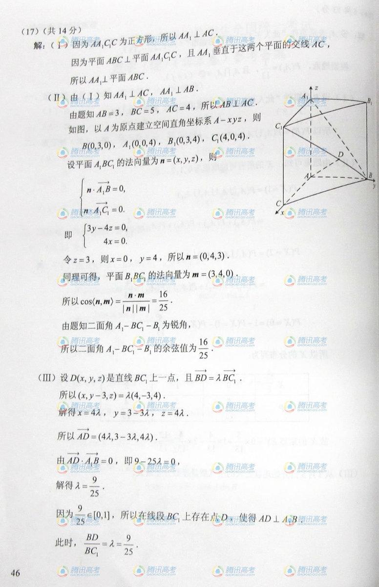 北京高考理科数学试题答案3