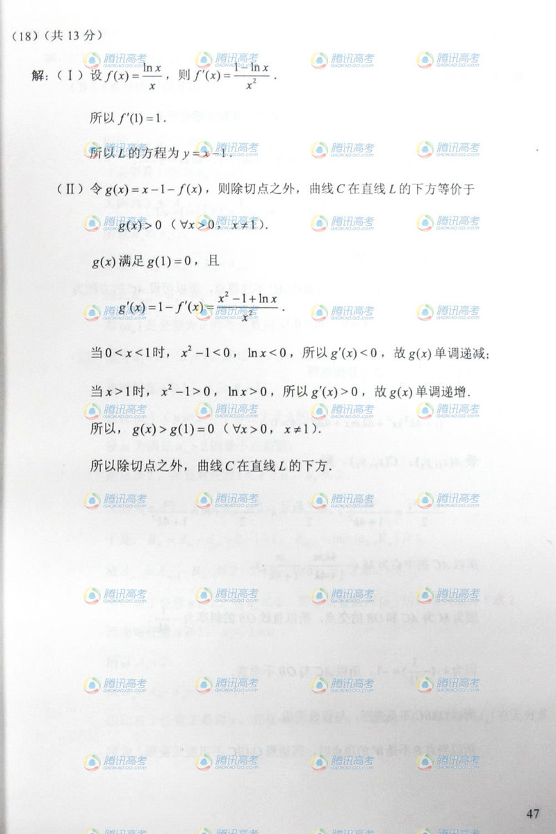 北京高考理科数学试题答案4