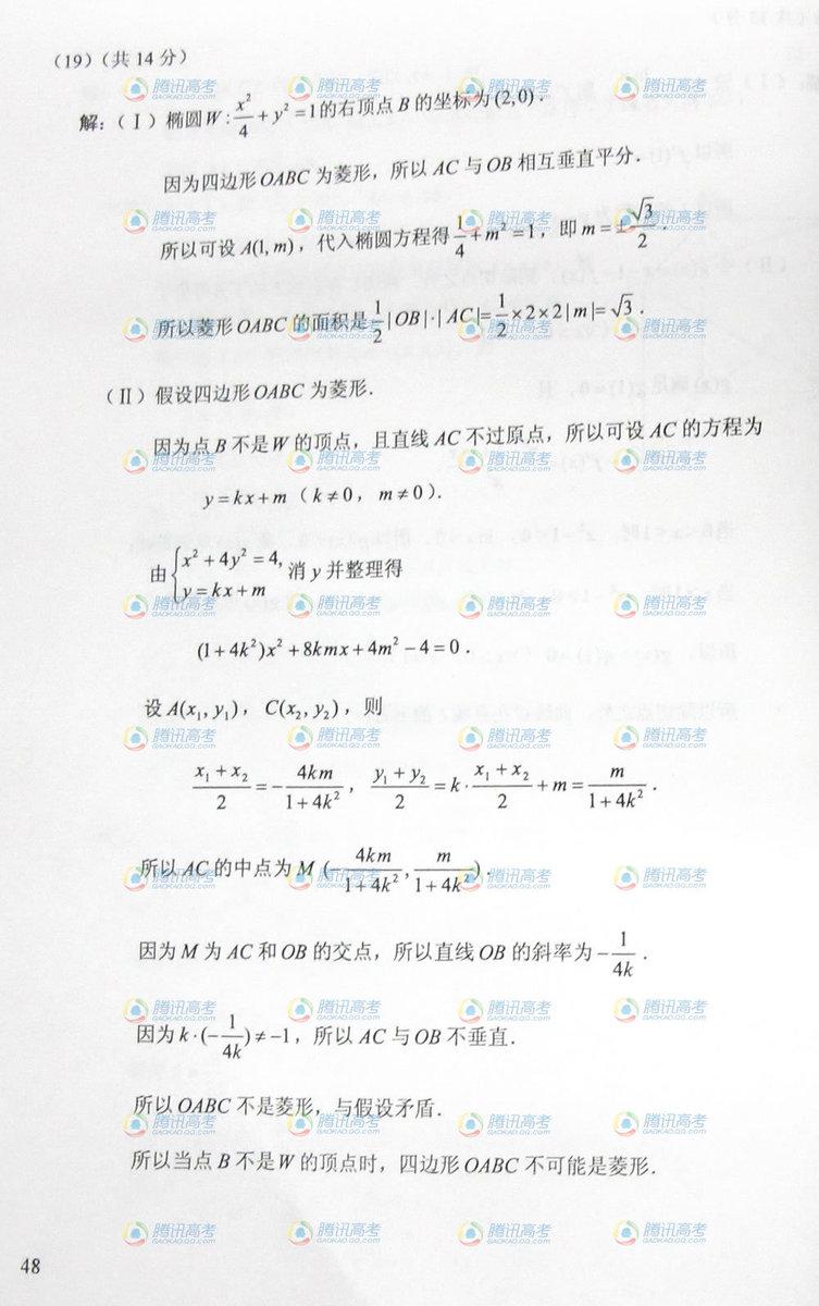 北京高考理科数学试题答案5