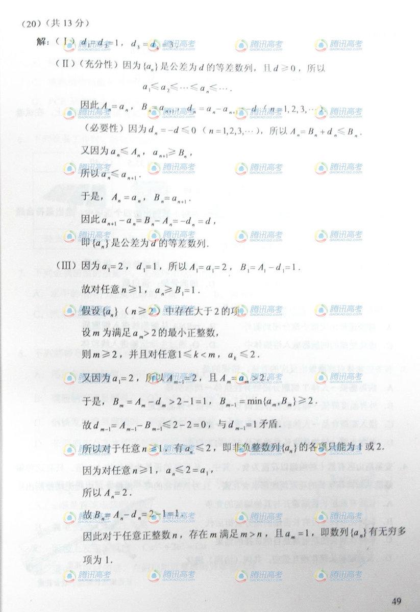 北京高考理科数学试题答案6
