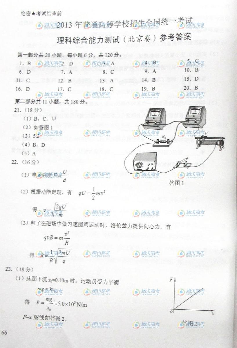 北京高考理综试题答案1