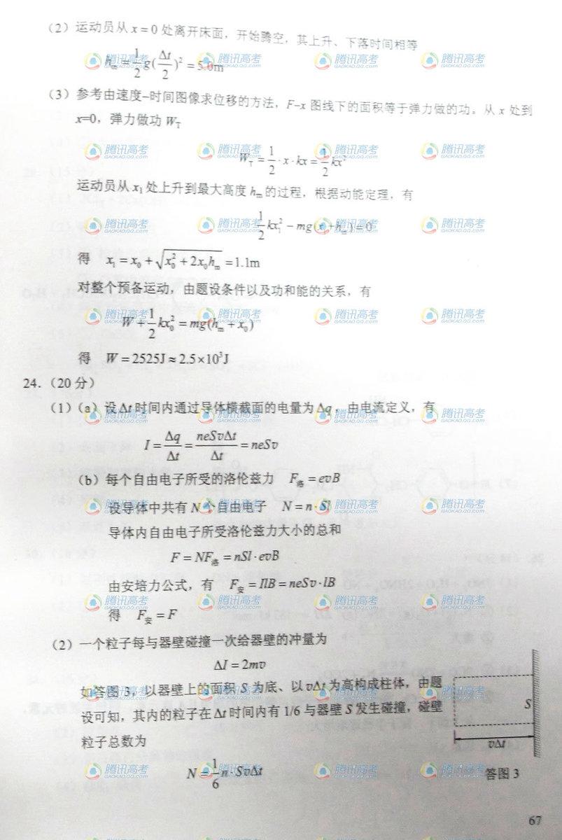 北京高考理综试题答案2