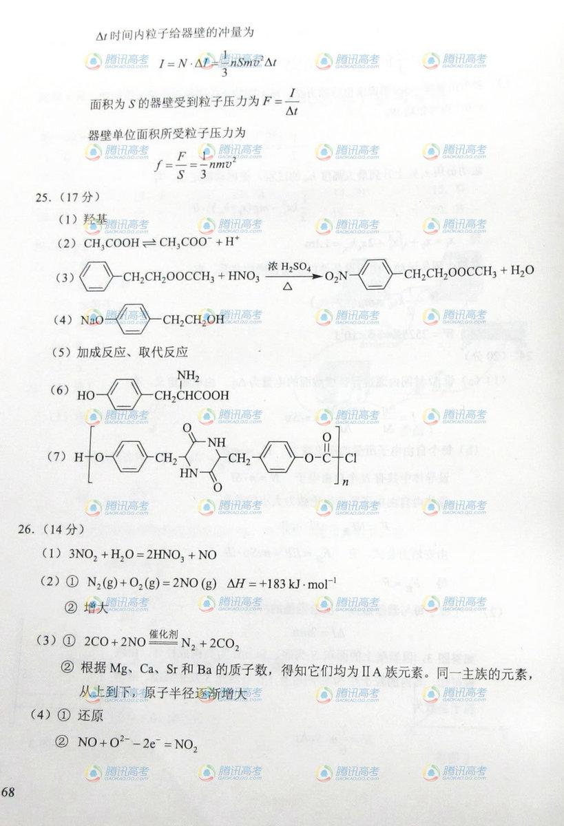 北京高考理综试题答案3