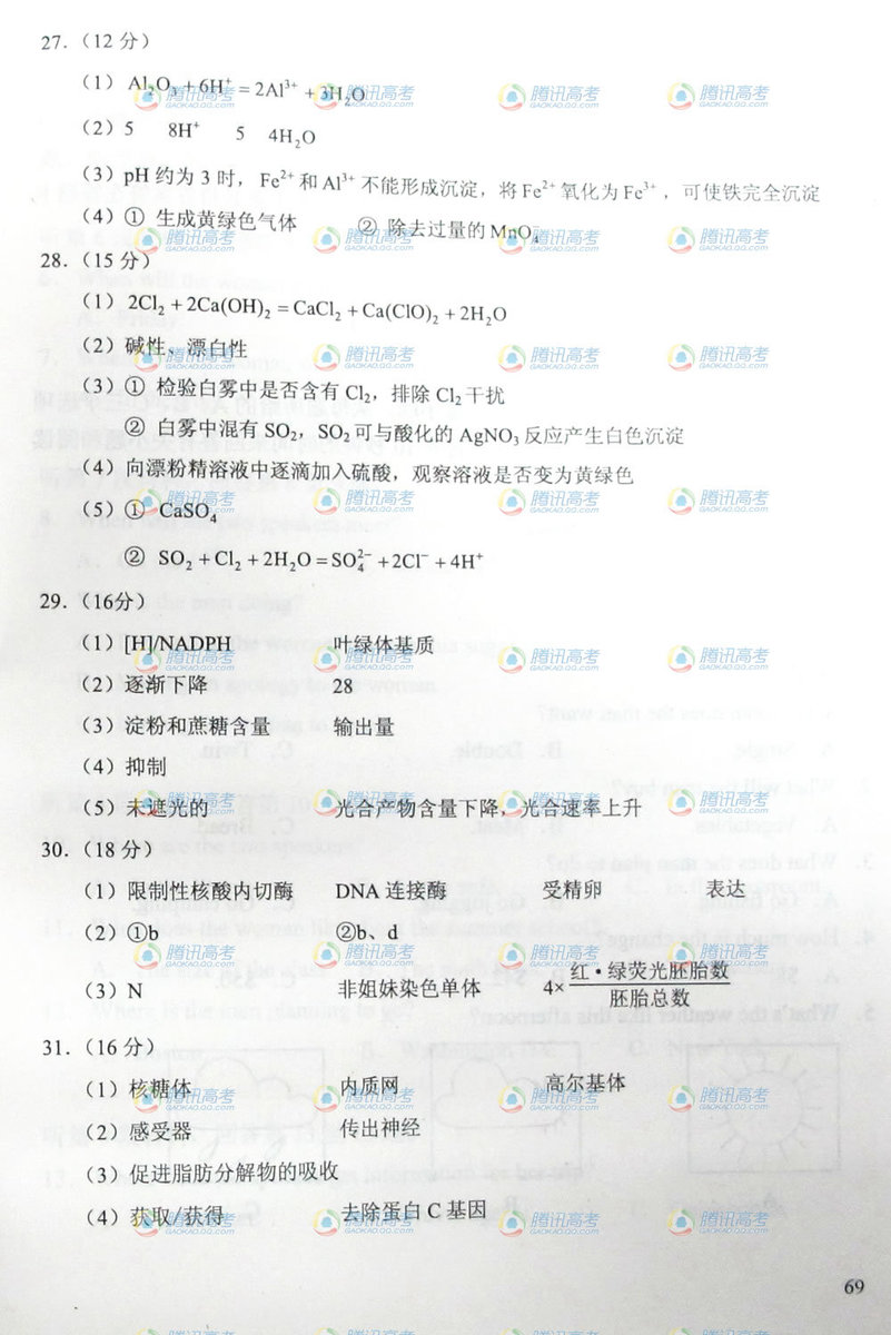 北京高考理综试题答案4