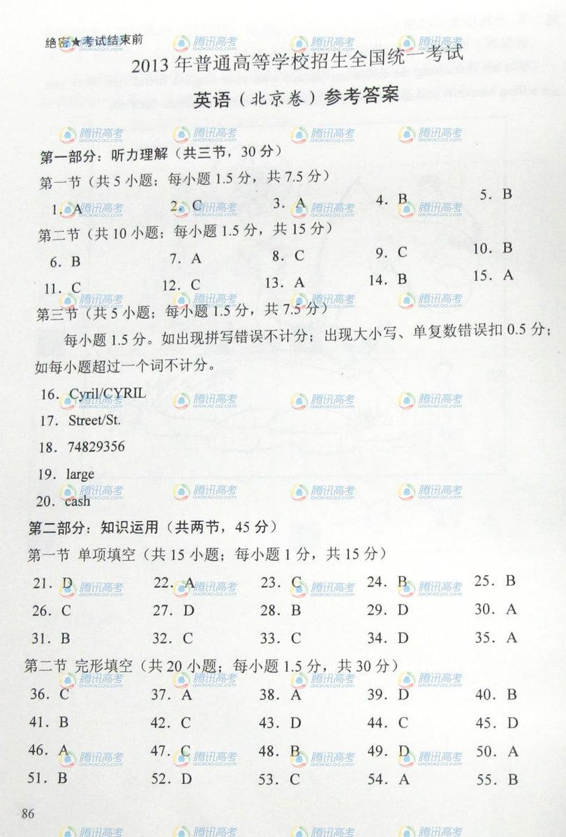 北京高考英语试题答案1