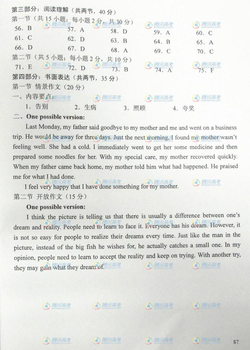 北京高考英语试题答案2