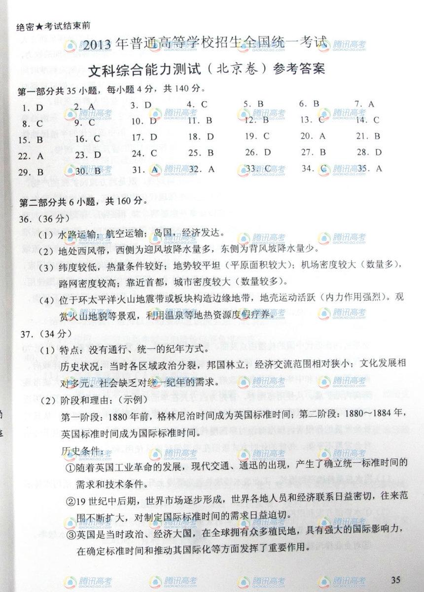 北京高考文综试题答案1