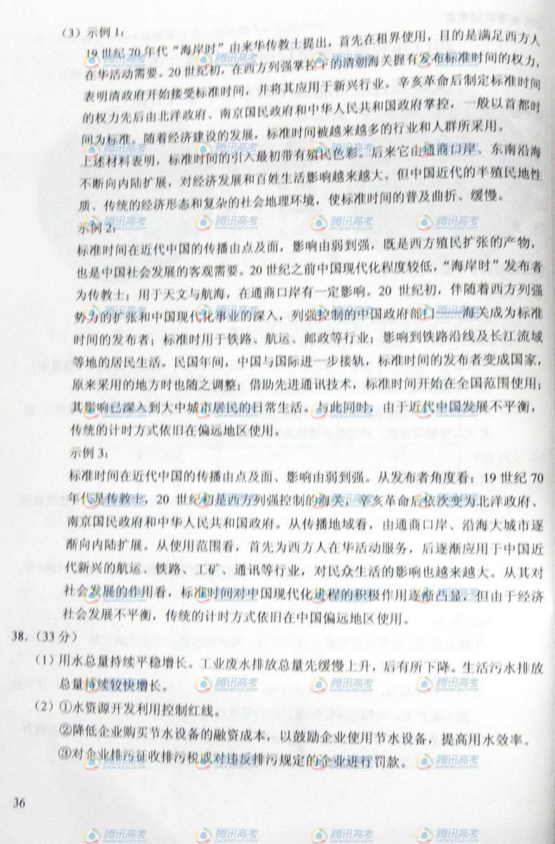 北京高考文综试题答案2