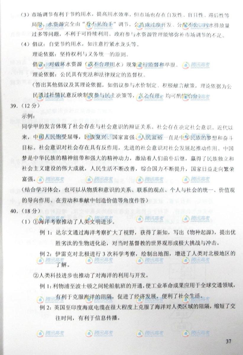 北京高考文综试题答案3