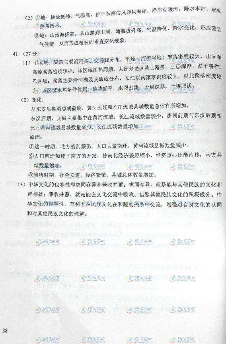 北京高考文综试题答案4