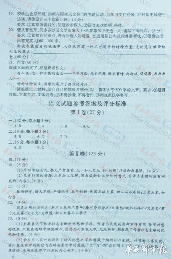 四川高考语文试题答案1