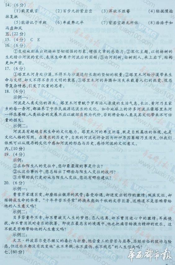 四川高考语文试题答案2