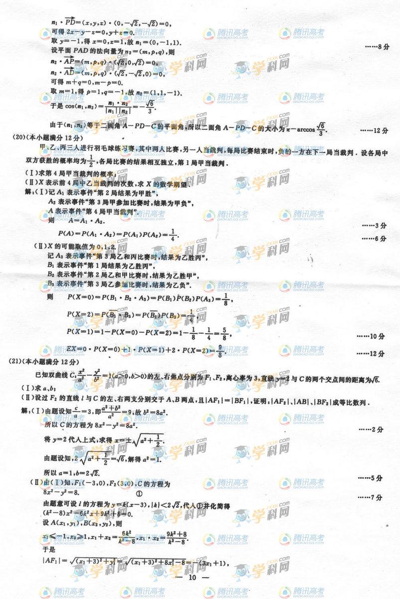 广西高考理科数学试题答案3
