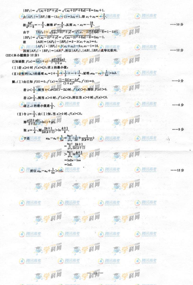广西高考理科数学试题答案4