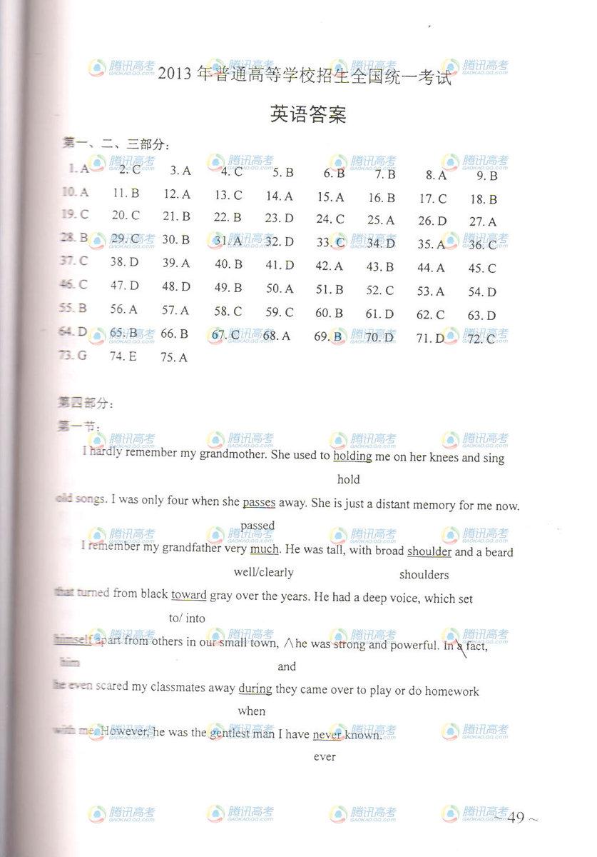 新课标英语试题答案1