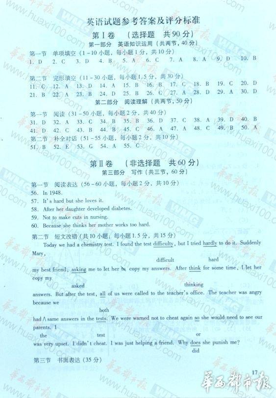 四川高考英语试题答案1