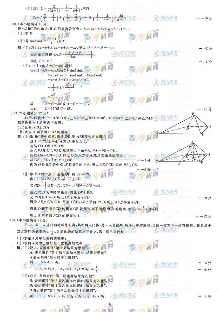 广西高考文科数学试题答案2