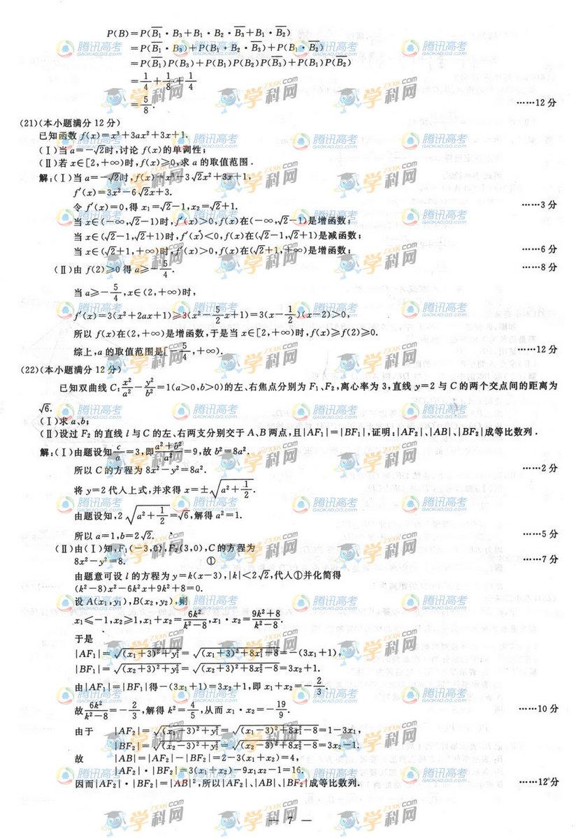 广西高考文科数学试题答案3