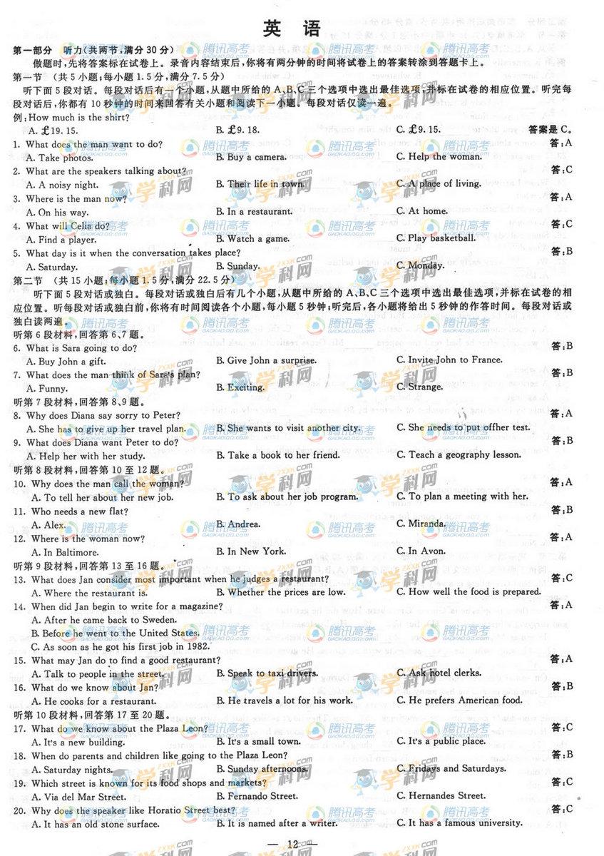 广西高考英语试题答案1