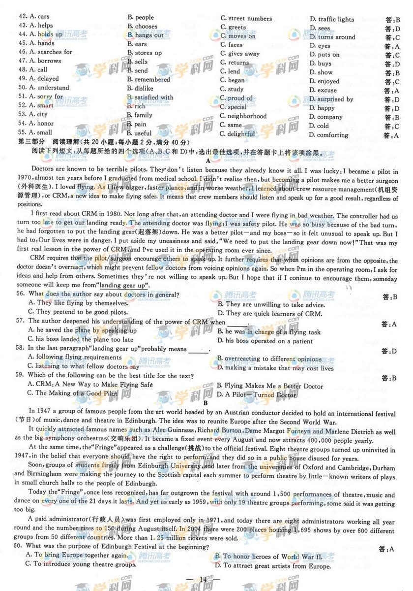 广西高考英语试题答案3