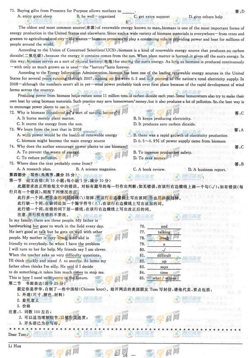 广西高考英语试题答案5